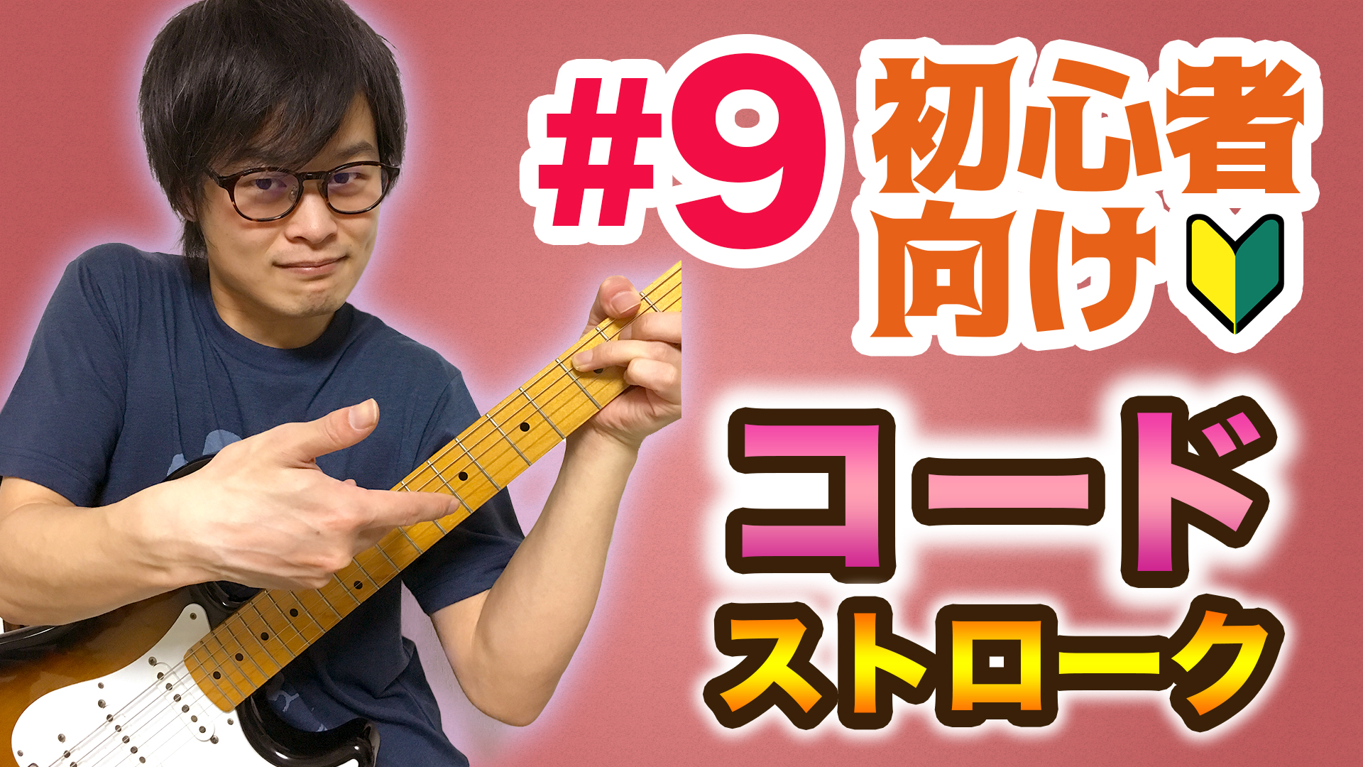 ギターストロークパターン大全集