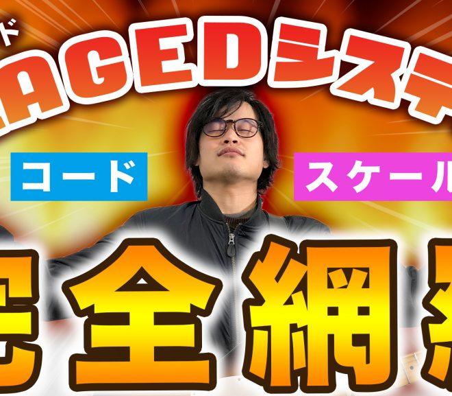 CAGED(ケイジド)システムでコードとスケールを完全制覇!