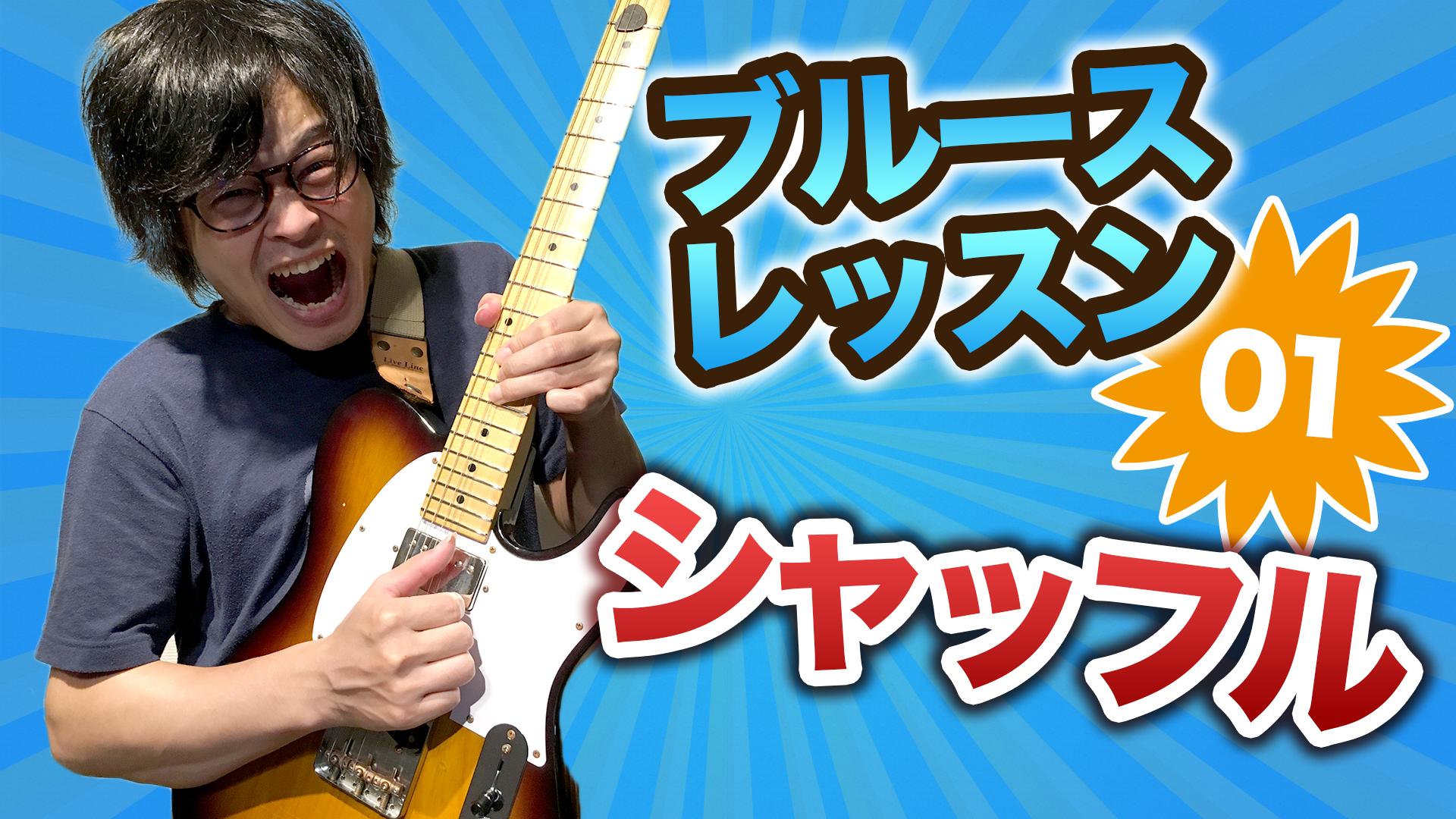 ブルースギター講座#1『シャッフルビートを身に付けよう』