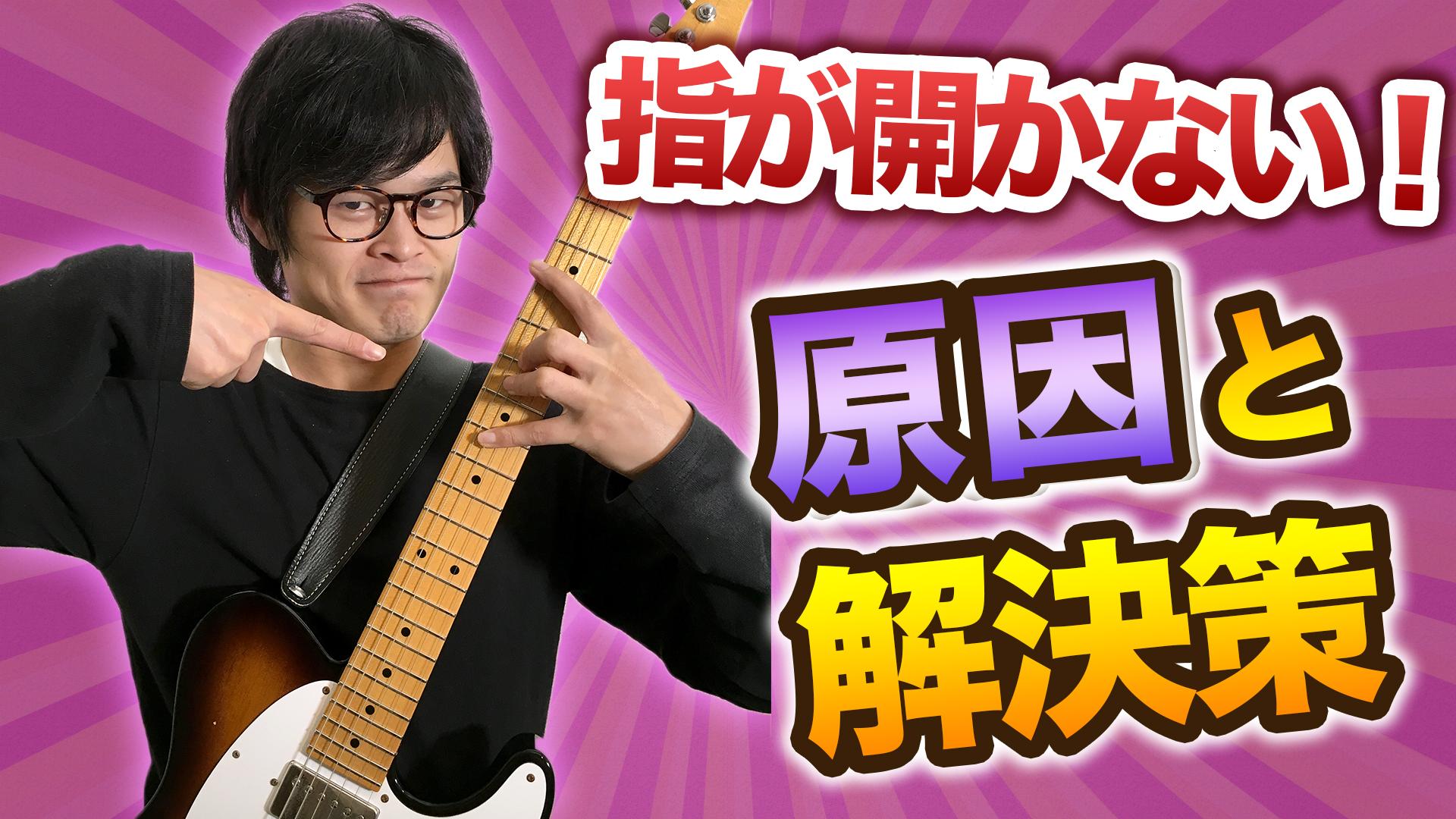 ギターで指が開かない原因と解決