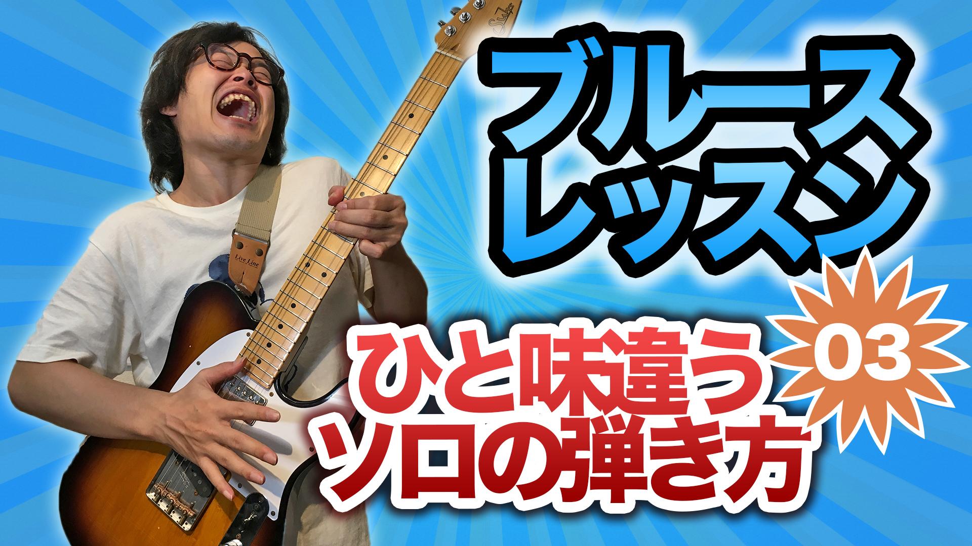 ブルースギター講座#3『ギターソロをカッコよく弾こう! 』
